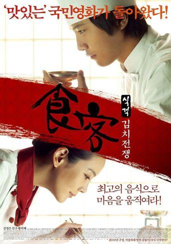 Le Grand Chef 2: Kimchi Battle Poster