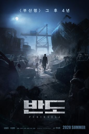 Peninsula Poster