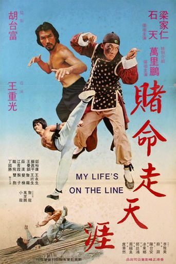 My Life's on the Line Poster