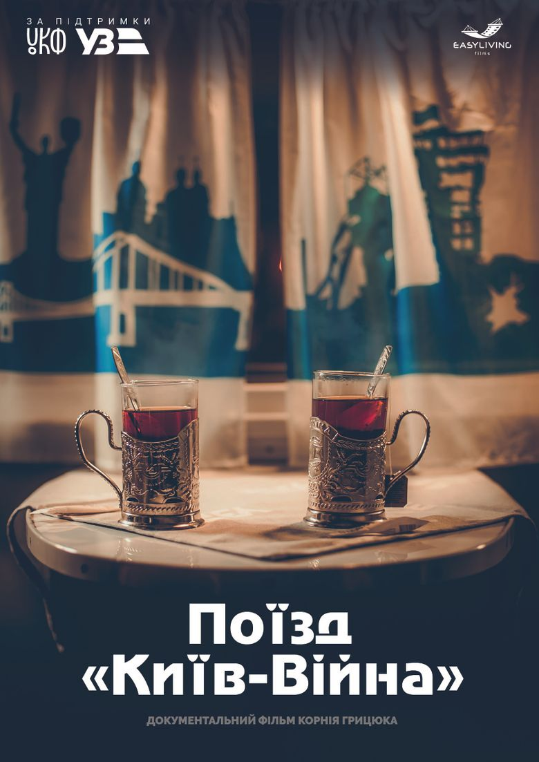 "Train ""Kyiv-War"" Poster"