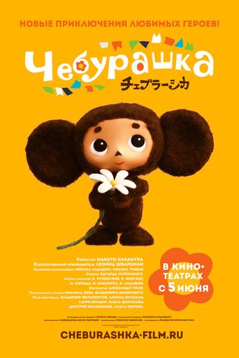 Cheburashka Poster