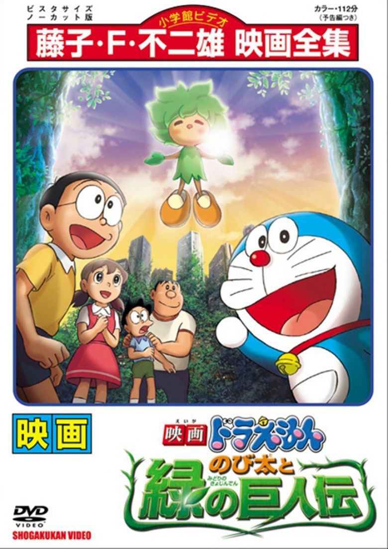 Doraemon: Nobita and the Green Giant Legend Poster