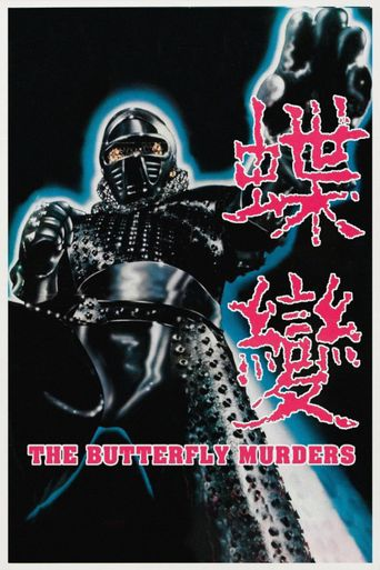 Watch The Butterfly Murders