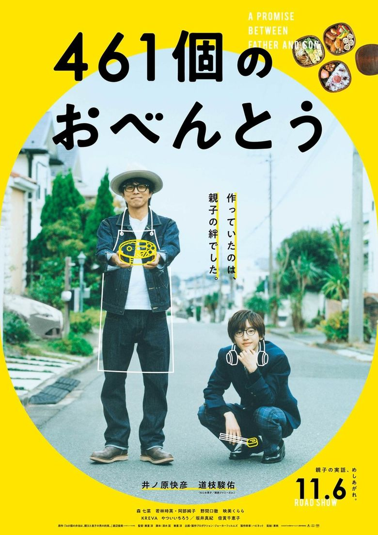 461 Days of Bento: A Promise Between Father and Son Poster