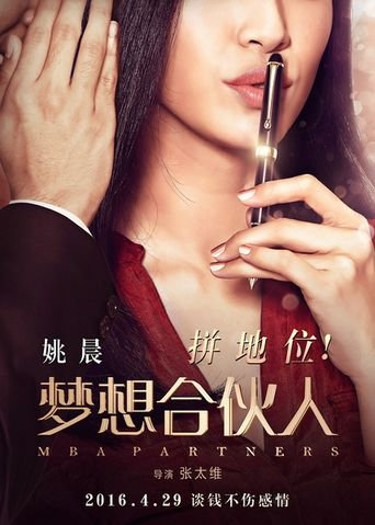 MBA Partners Poster