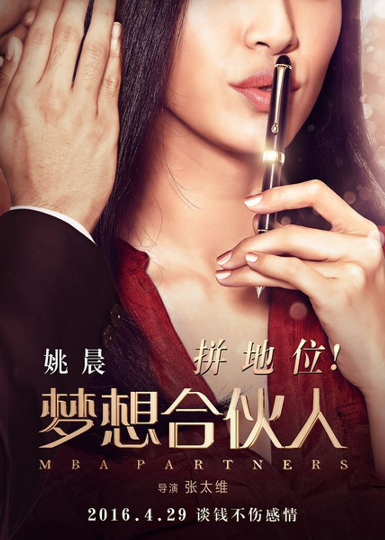 Watch MBA Partners
