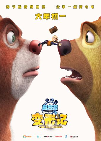 Boonie Bears: The Big Shrink Poster