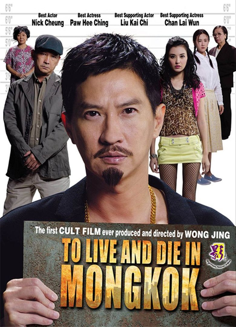 To Live and Die in Mongkok Poster