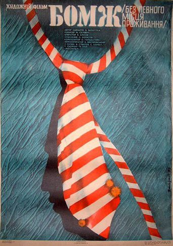Бомж Poster