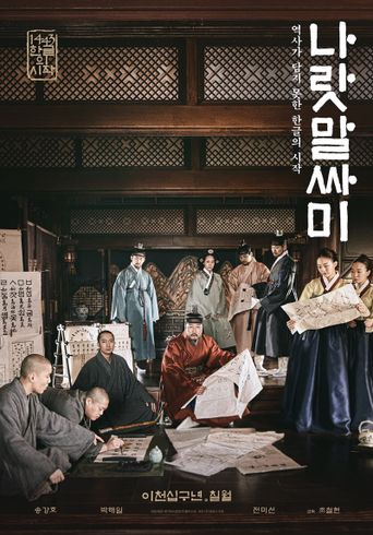 The King's Letters Poster