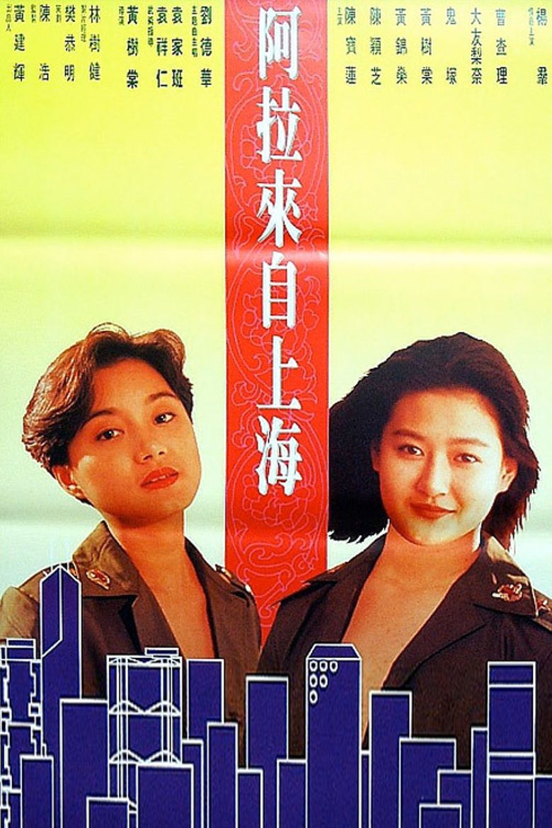 Run for Life - Ladies from China Poster