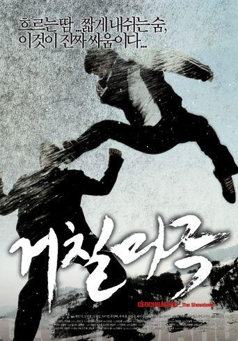 Geochilmaru Poster
