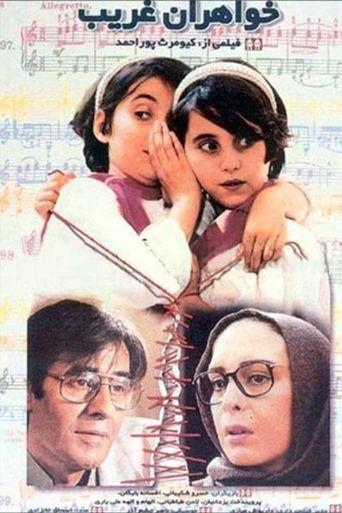 خواهران غریب Poster