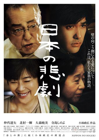 Japan's Tragedy Poster