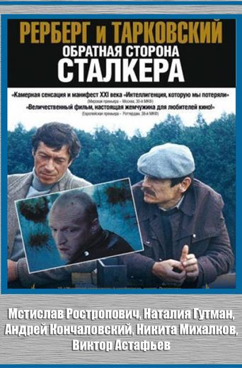 Rerberg and Tarkovsky. The Reverse Side of 'Stalker' Poster