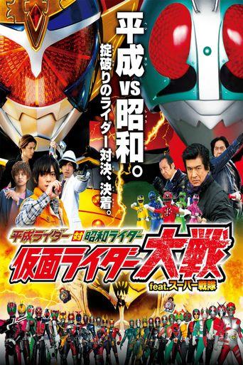 Heisei Rider vs. Showa Rider: Kamen Rider Taisen feat. Super Sentai Poster