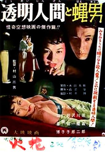 The Invisible Man vs. The Human Fly Poster