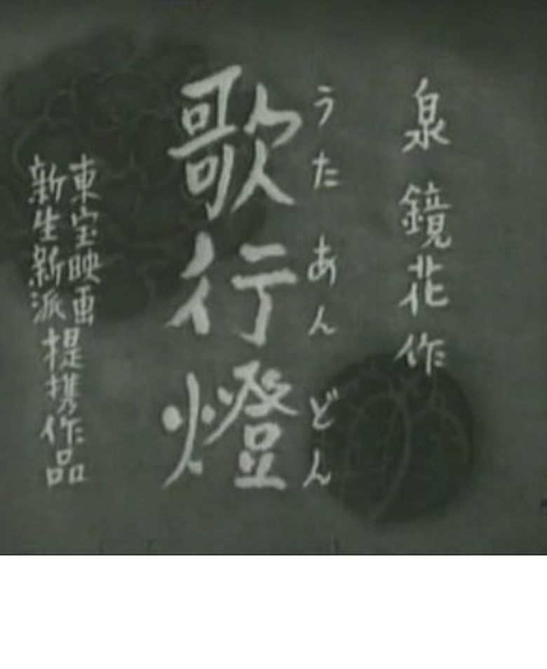 The Song Lantern Poster