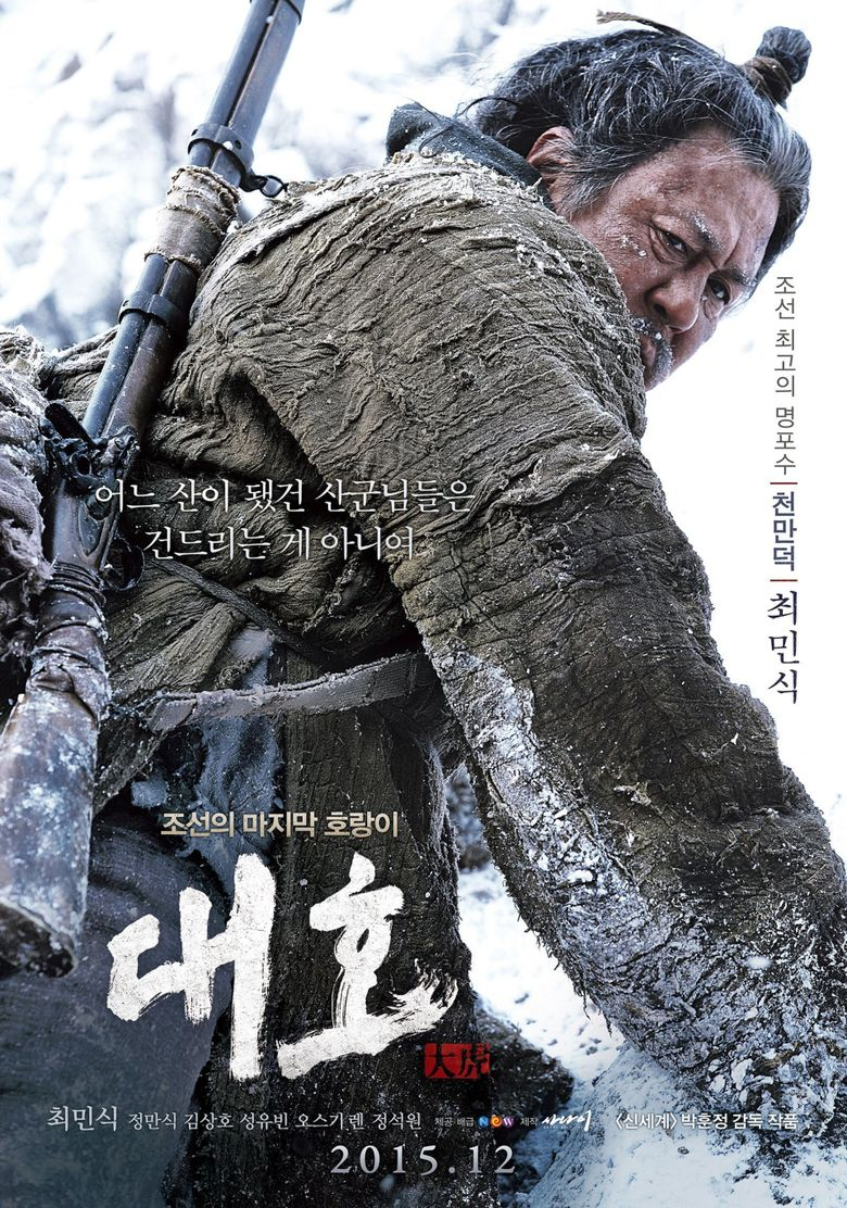 The Tiger: An Old Hunter's Tale Poster