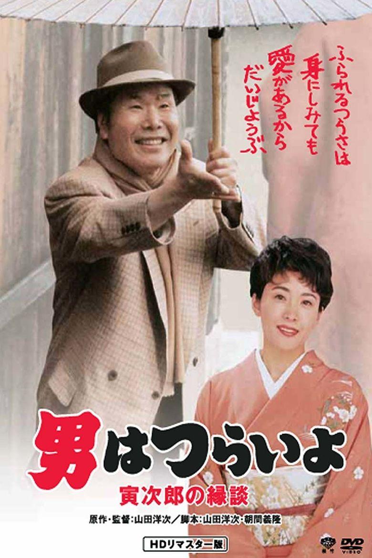 Tora-san's Matchmaker Poster