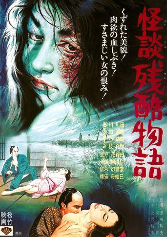Cruel Ghost Legend Poster