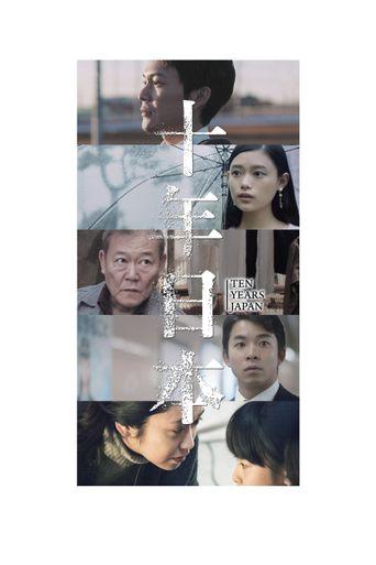 Ten Years Japan Poster