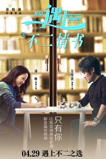 Beijing Meets Seattle II: Book of Love Poster
