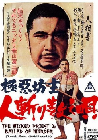 Wicked Priest 2: Ballad of Murder Poster