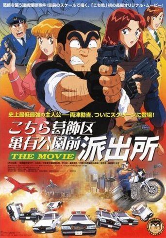 Kochikame: The Movie Poster