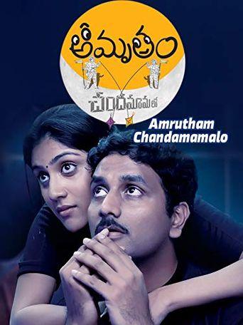 Chandamama Lo Amrutham Poster