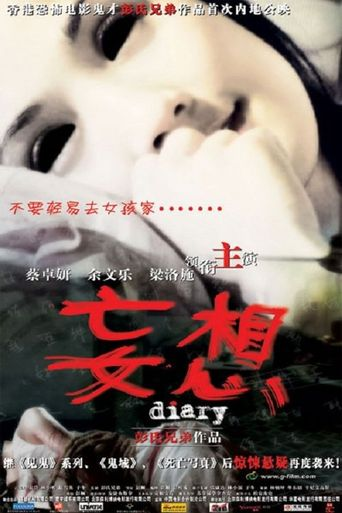 Watch Diary