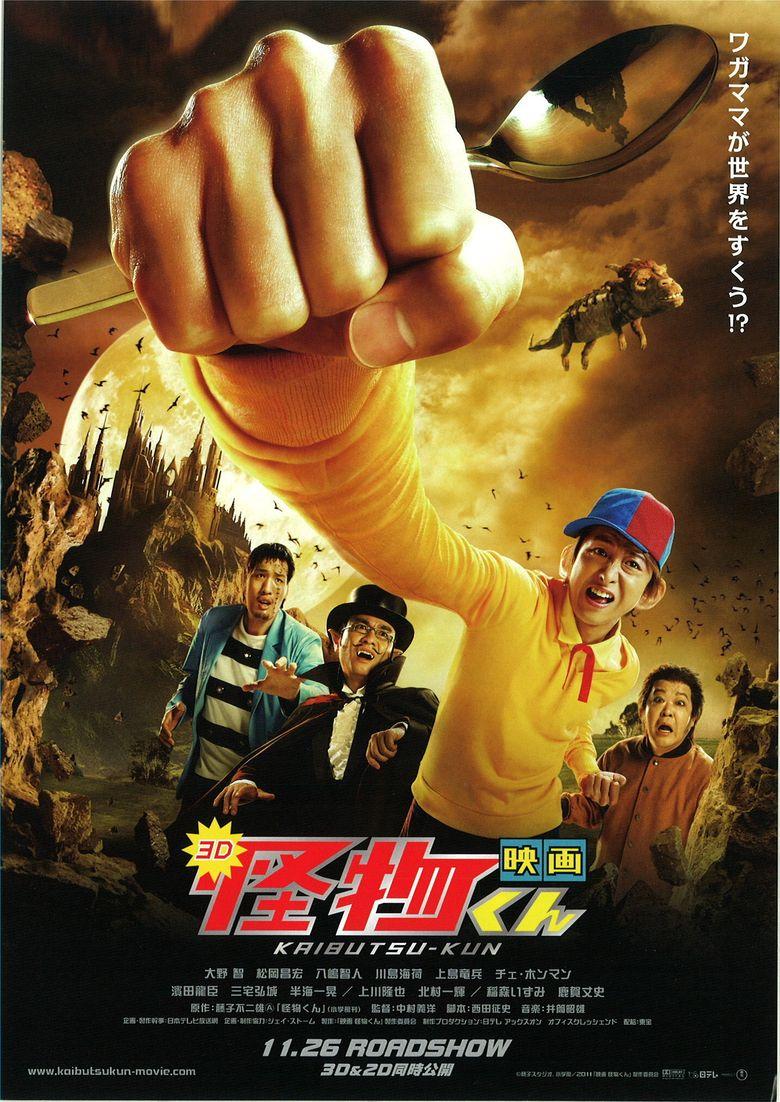 Kaibutsu-kun: The Movie Poster