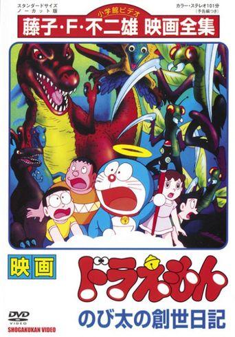 Doraemon: Nobita's Diary of the Creation of the World Poster