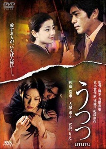 Utsutsu Poster