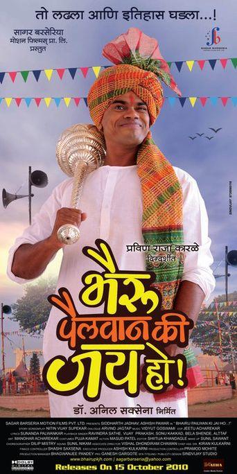 Bahiru Pehlwan Ki Jai Ho Poster