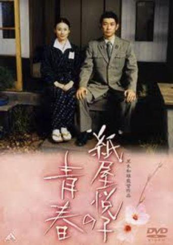 The Blossoming of Etsuko Kamiya Poster