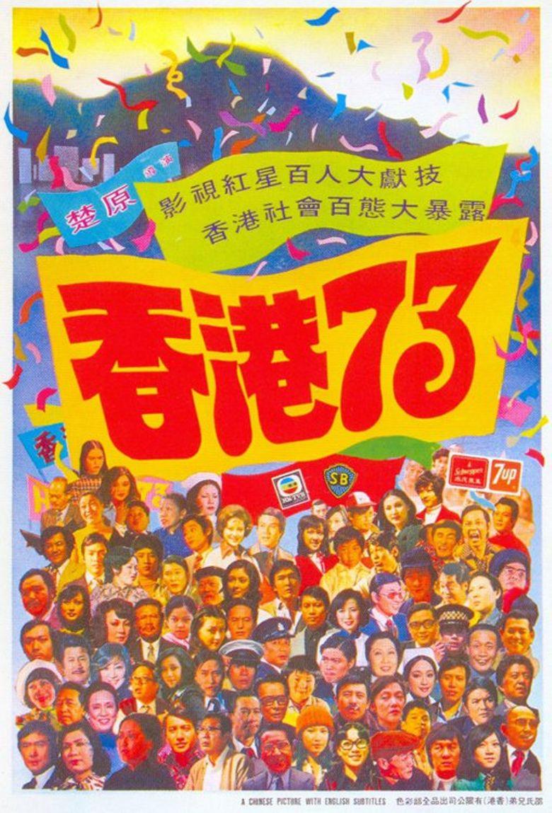 Hong Kong 73 Poster