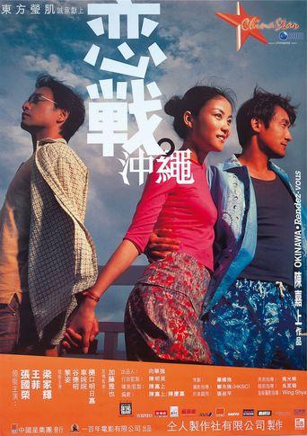 Okinawa Rendez-vous Poster