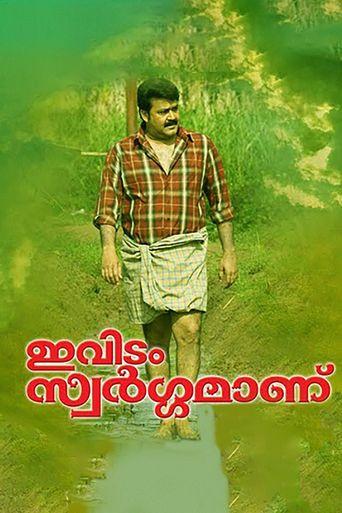Evidam Swargamanu Poster