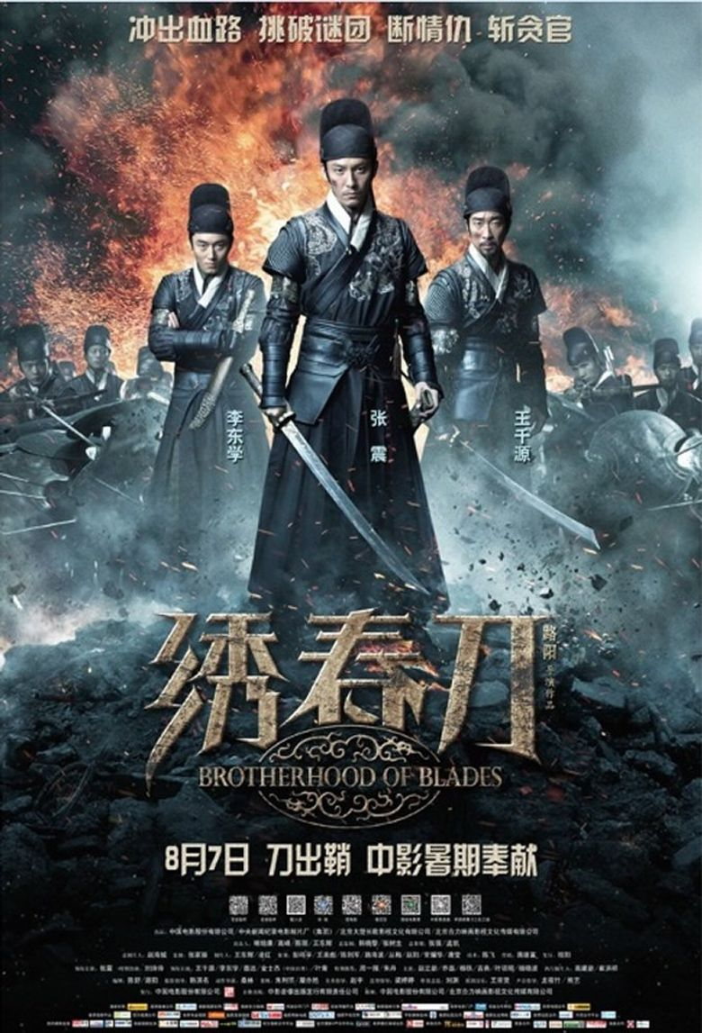 Brotherhood of Blades Poster