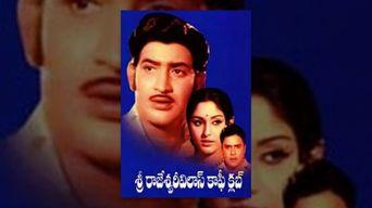 Sri Rajeshwari Vilas Coffee Club Poster