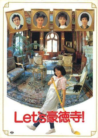 Let's Gotokuji Poster
