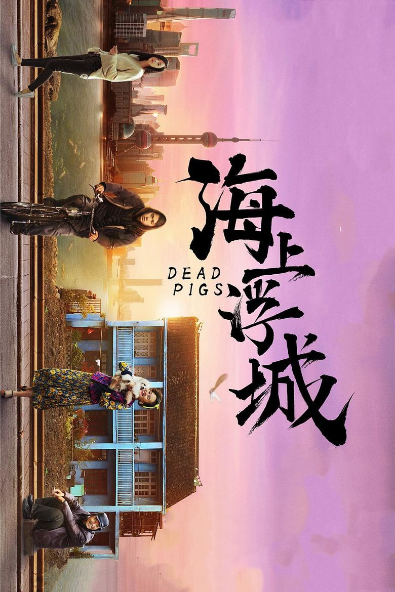 Dead Pigs Poster