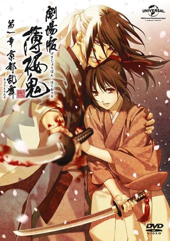 Hakuoki - Demon of the Fleeting Blossom – Wild Dance of Kyoto Poster