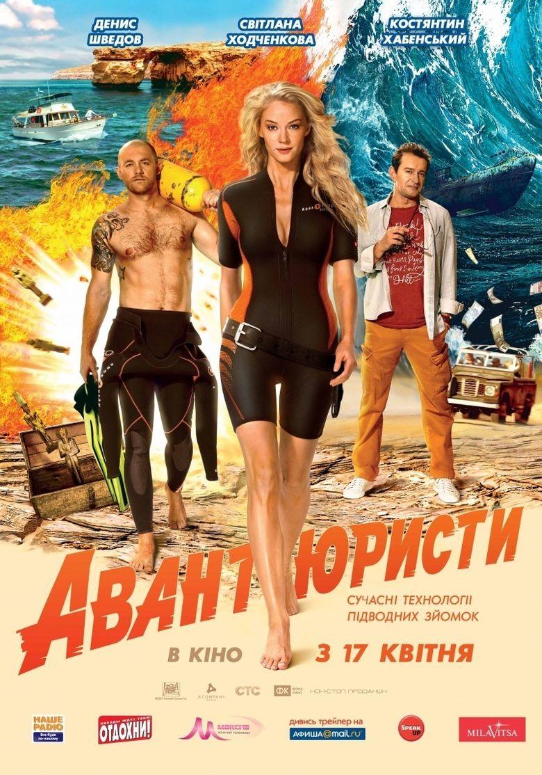 Авантюристы Poster