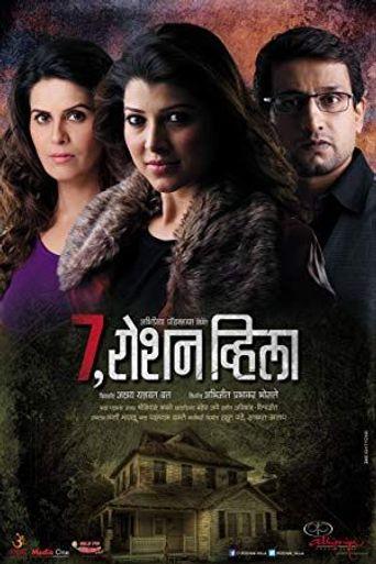 7, Roshan Villa Poster