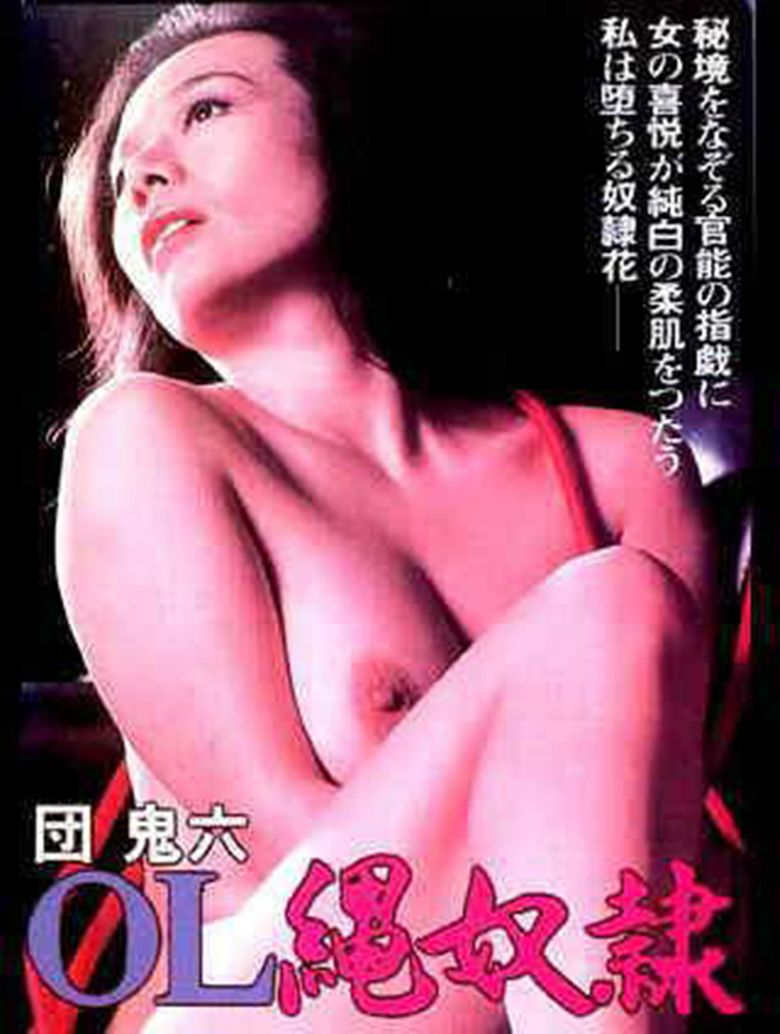 Office Lady Rope Slave Poster