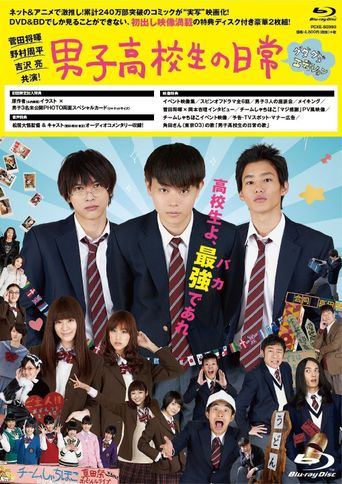 Daily Lives of High School Boys Poster