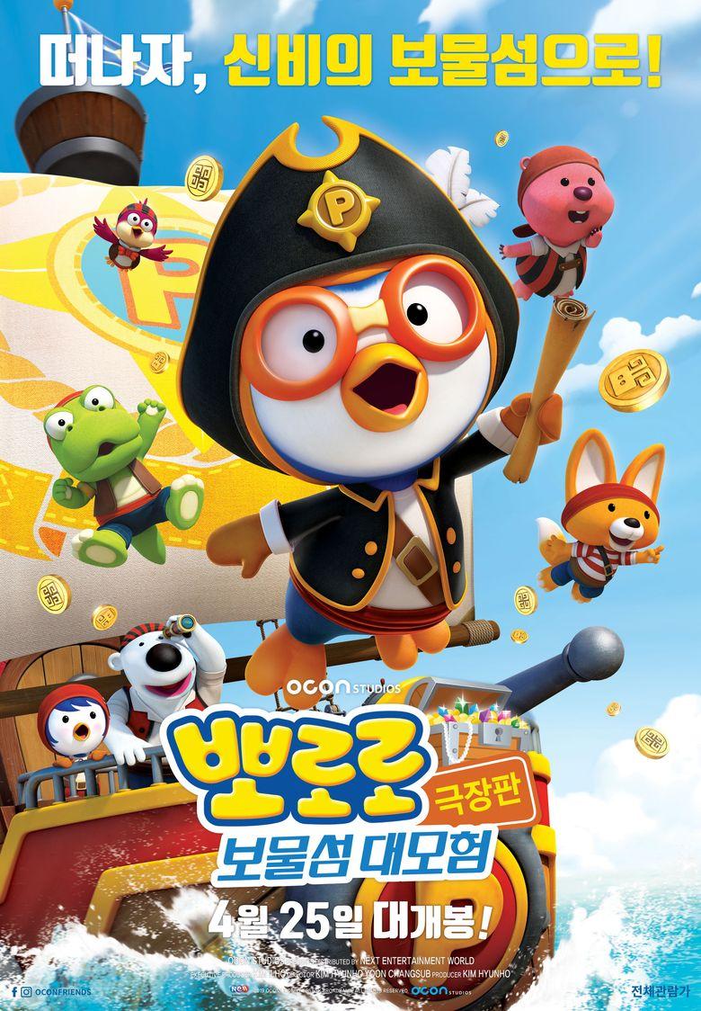 Pororo 5: Treasure Island Adventure Poster