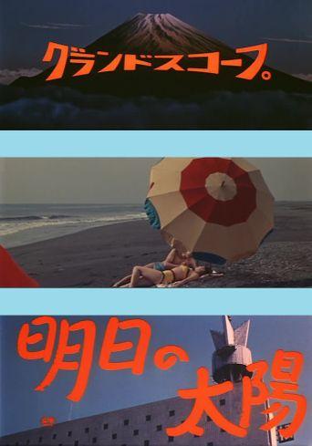 Tomorrow's Sun Poster